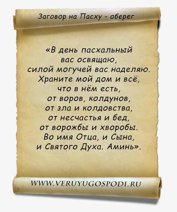 Приворот парня - UznayOnlineRU