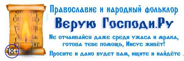Сильные заговоры и молитвы - Верую господи.ру